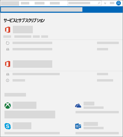 account.microsoft.com の「サービスとサブスクリプション」のページを表示します。