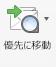 [優先へ移動] ボタン