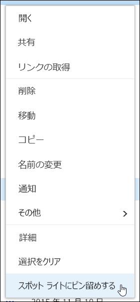 ドキュメント ライブラリのスポットライトにアイテムを固定する