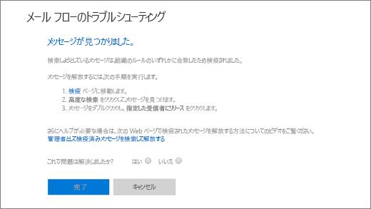 メール フロー トラブルシューティング ツールの結果の例を示すスクリーンショット。