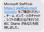 チーム メンバーは、Microsoft StaffHub モバイル アプリをダウンロードするためのリンクを取得します。