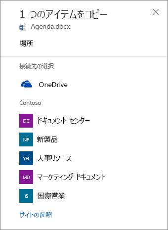 OneDrive for Business から SharePoint サイトにファイルをコピーする際の宛先の選択に関するスクリーンショット