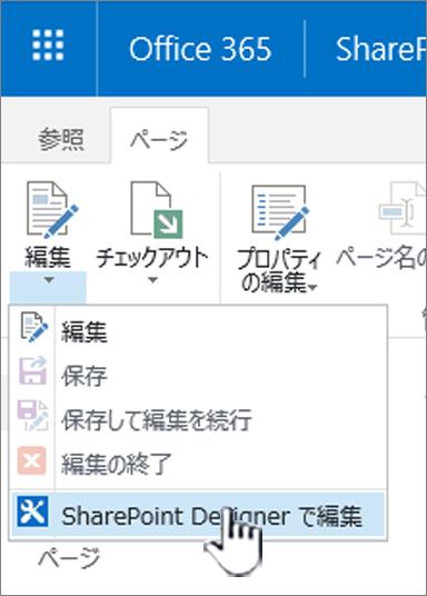 [編集] メニューから SharePoint Designer を選択します。