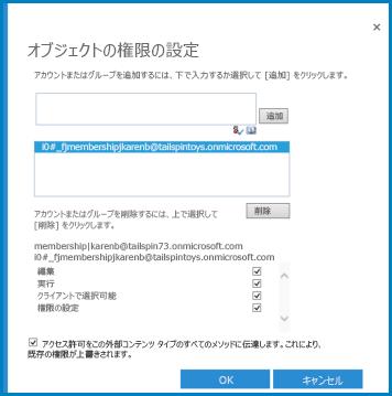 SharePoint Online の Business Connectivity Services 用 [オブジェクトの権限の設定] ダイアログのスクリーンショット。