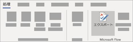 [プロセス] タブの [Microsoft Flow] グループで [エクスポート] を選択します。
