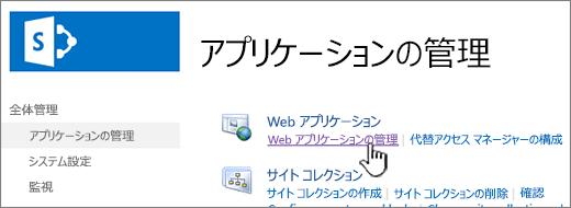 Web アプリケーションの設定を開く