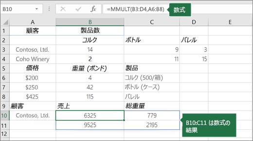 MMULT 関数-例2