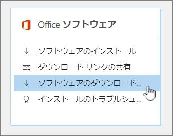 Office ソフトウェアソフトウェアのダウンロードの設定