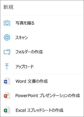 OneDrive にアップロード