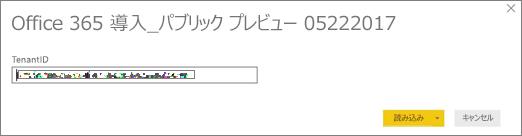 テナント ID を入力し、pbit ファイルを開きます