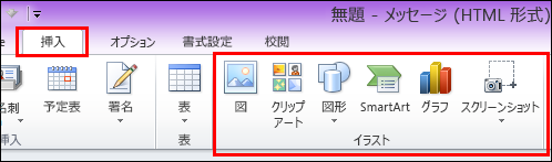 Outlook 2010 の [挿入] の画像