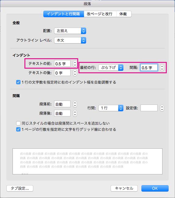リストのぶら下げインデントについては、[左] のインデントを設定して、[最初の行] を [字下げ] に設定します。