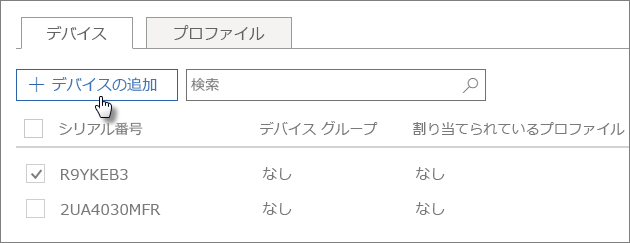 [デバイス] タブで [デバイスの追加] を選びます。