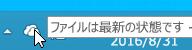 Windows 8.1 での白色の OneDrive アイコンを示すスクリーンショット。