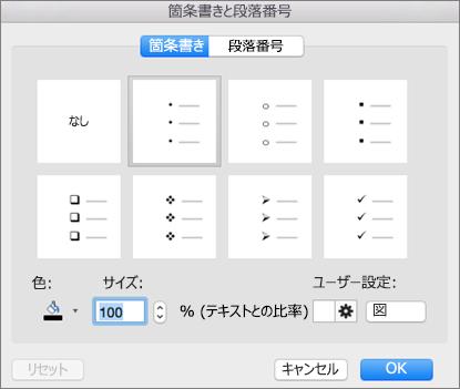 Office for Mac の [箇条書きと段落番号] ダイアログ ボックス