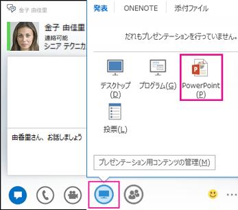 PowerPoint を IM に追加した画面のスクリーン ショット