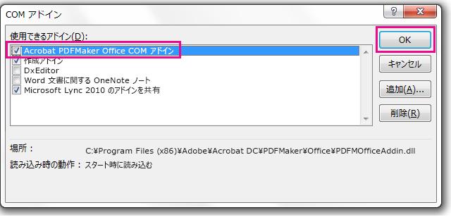 Acrobat PDFMaker Office COM Addin のチェック ボックスをオンにして、[OK] をクリックします。