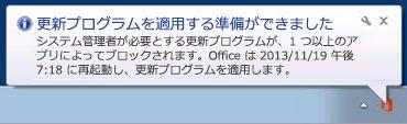 Office 更新プログラムの開始 12 時間前の通知