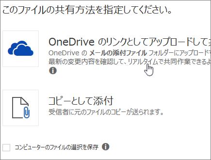 [添付ファイル] ダイアログのスクリーンショット。[アップロードして OneDrive ファイルとして添付] オプションが表示されています。