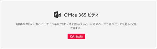 Office 365 ビデオの web パーツ