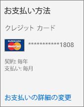 クレジット カードを使用して支払われているサブスクリプションのサブスクリプション カードの [支払方法] セクション。
