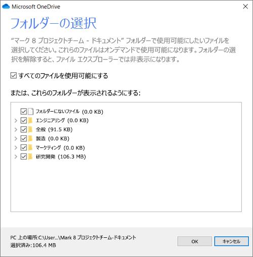 同期するフォルダーを構成するダイアログ ボックスのスクリーンショット。