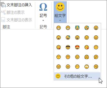 Emojis よりを Emojis 挿入] タブの [すべての利用可能な emojis から選択] ボタンをクリックします。
