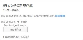 CSV ファイルを使った新しい移行バッチ