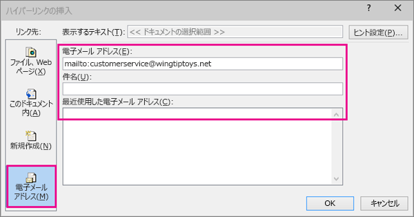 メールへのリンクの挿入が選択された状態を示すダイアログ ボックス