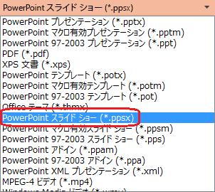 """PowerPoint のファイルの種類の一覧には、""""PowerPoint スライドショー (ppsx)"""" が含まれています。"""