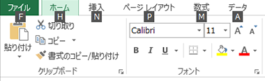 Excel 2013 リボンのヒント キー