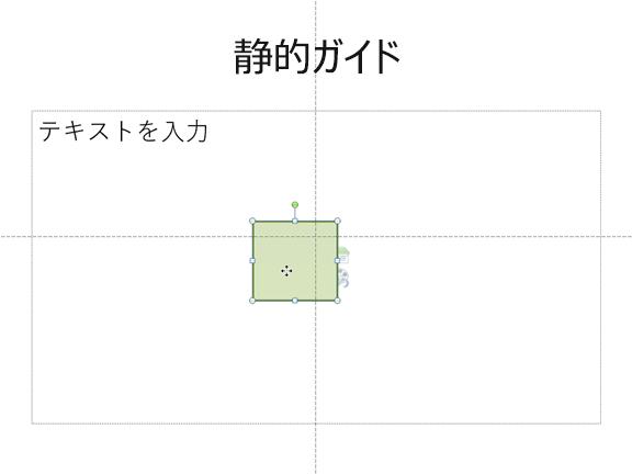 水平方向および垂直方向の静的なガイドラインが表示されるが、スライドの中央