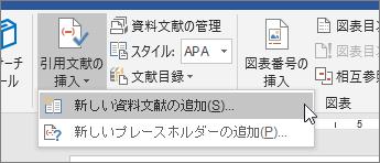 [引用文献の挿入] をポイントし、[新しい資料文献の追加] を選択します。
