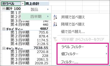 ピボットテーブル データのフィルター オプション