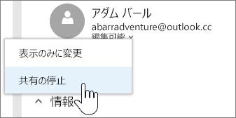 ユーザーのアクセス許可と共有の停止を選択するスクリーンショット