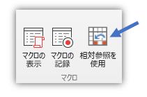 [相対参照で記録] ボタンを示すスクリーンショット