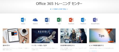 各種 Office アプリのアイコンと、利用可能なコンテンツの種類を示すタイルが表示されている、Office トレーニング センターのホーム ページ