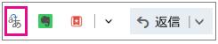 [翻訳ツール] アドイン ボタンが強調表示されている Outlook.com