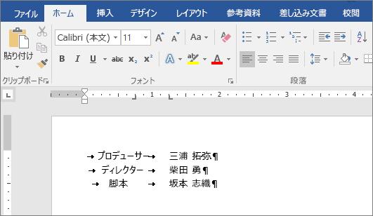 ルーラーのタブ位置に対して配置したテキストを示す例。
