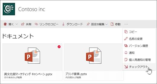 ファイルを選択し、トップバーの省略記号をクリックして、[チェックアウト] を選択します。