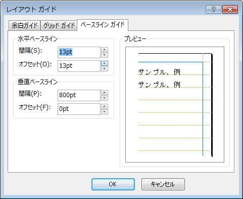 Publisher の [レイアウト ガイド] ダイアログの [ベースライン ガイド] タブ