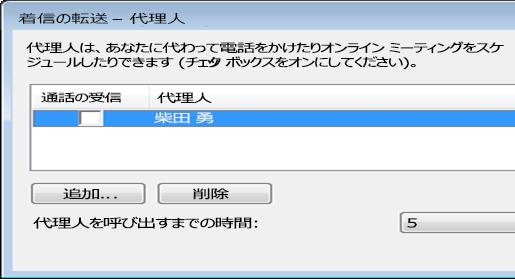 Lync で代理人を追加する画面のスクリーン ショット