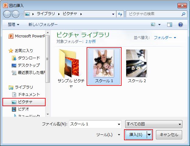 挿入するファイルを指定して、[挿入] をクリックします。