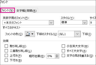 Excel の [フォント] ダイアログ ボックス