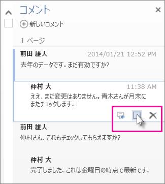 コメントを完了としてマークするコマンドの画像。 コメントをクリックして、コマンドを表示します。