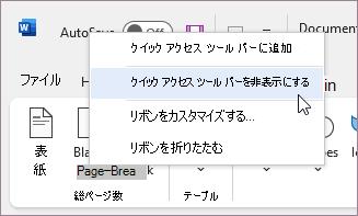 クイック アクセス ツール バーを非表示にする