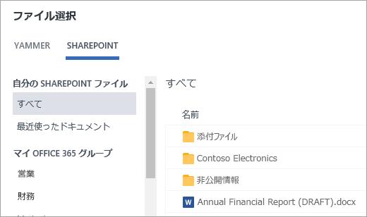 SharePoint ファイルの一覧