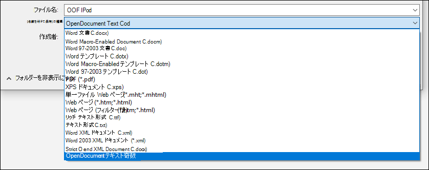 ODT ファイル形式が強調表示されている Word のファイル形式の一覧
