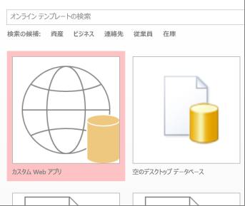 起動画面の [カスタム Web アプリ] ボタン。