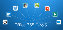 Outlook for Mac アドイン